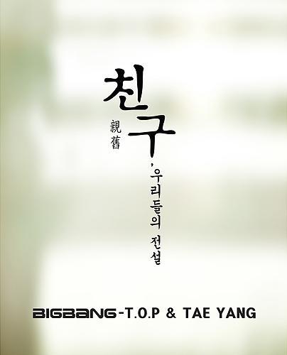 http://bigbangpersian.files.wordpress.com/2010/08/cover8.jpg?w=600